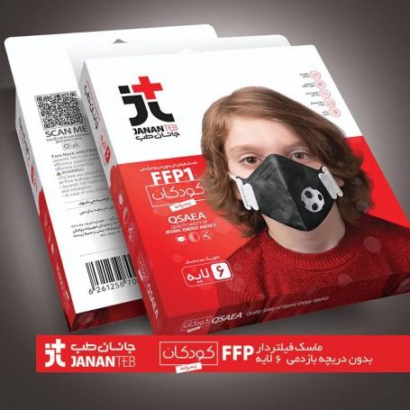 ماسک کودک FFP1 پسرانه فیلتردار بدون دریچه بازدمی 6 لایه