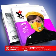 ماسک FFP1 کودک دخترانه فیلتردار بدون دریچه بازدمی 6 لایه