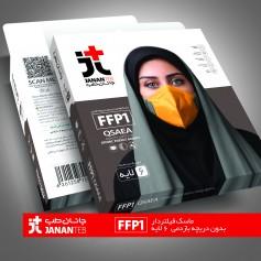 ماسک FFP1 بزرگسال فیلتردار بدون دریچه بازدمی 6 لایه